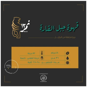 نمر 13 - جبل القارة محمصة الرياض 500 جرام